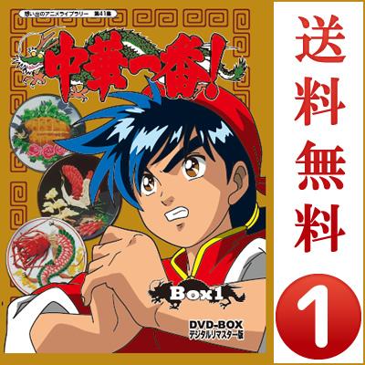プレゼント付き♪中華一番!DVD-BOX デジタルリマスター版 BOX1 想い出のアニメライブラリー 第41集 中華一番 DVD-BOX