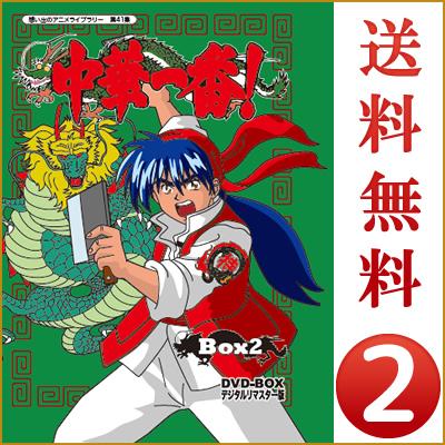 プレゼント付き♪中華一番!DVD-BOX デジタルリマスター版 BOX2 想い出のアニメライブラリー 第41集 中華一番 DVD-BOX