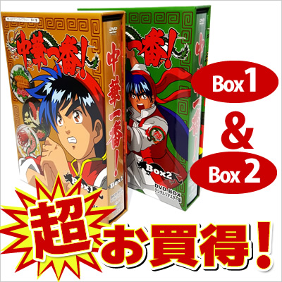 プレゼント付き♪中華一番!DVD-BOX BOX1&BOX2 2box セット! デジタルリマスター版 想い出のアニメライブラリー 第41集 中華一番 DVD-BOX