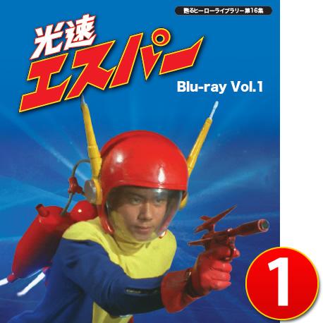 プレゼント付き♪光速エスパー Blu-ray Vol.1 三ツ木清隆 甦るヒーローライブラリ- 第16集 エスパー星人 ヒカル