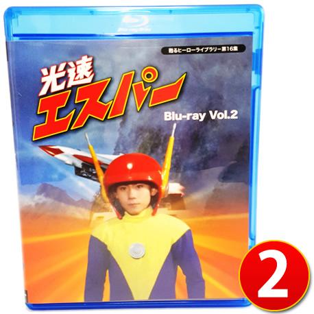 プレゼント付き♪光速エスパー Blu-ray Vol.2 三ツ木清隆 甦るヒーローライブラリ- 第16集 エスパー星人 ヒカル