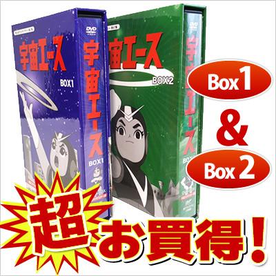 プレゼント付き♪宇宙エース DVD-BOX BOX 1&2 想い出のアニメライブラリー 第47集 HDリマスター タツノコプロの第一号制作作品 放送開始50周年記念