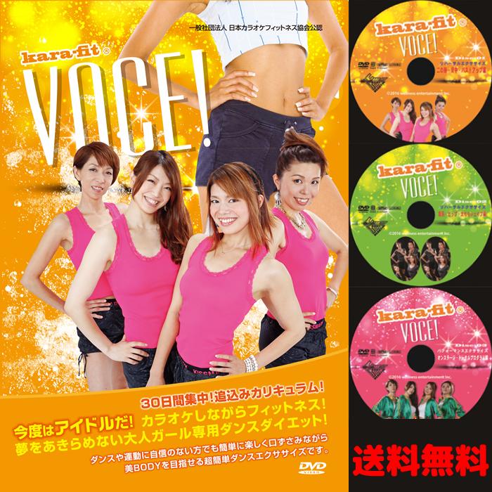 プレゼント付き♪kara-fit VOCE!ダンスダイエット 3枚組コンプリートセット 自宅でカラオケ気分で楽しくできるフィットネス! 歌う呼吸法による30日集中追込みダイエット!