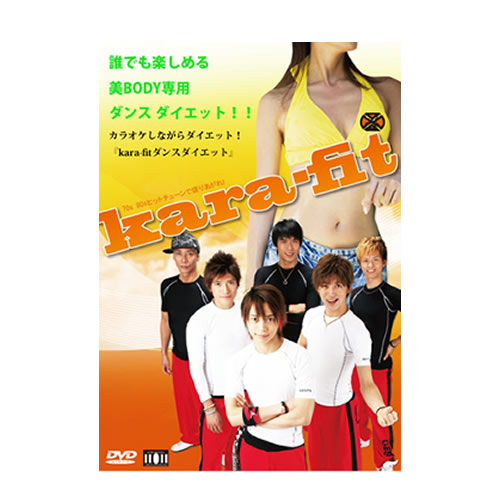プレゼント付き♪kara-fit(カラフィット)ダンスダイエット3枚組コンプリートセット(DVD) 誰でも楽しめる美ボディ専用ダンスダイエット!
