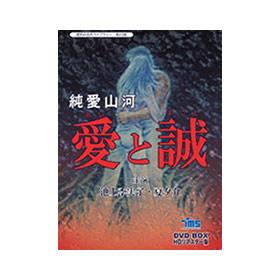 プレゼント付き♪純愛山河 愛と誠 HDリマスター DVD-BOX 昭和の名作ライブラリー 第23集 空手家・真樹日佐夫を起用することにより、本格的な極真空手の動きの殺陣が話題に!