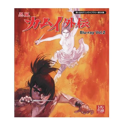 プレゼント付き♪忍風カムイ外伝 Blu-ray Vol.2 想い出のアニメライブラリー 第56集 カラーで制作されたテレビアニメーション黎明期の代表的作品がブルーレイ化! ナレーター:城達也