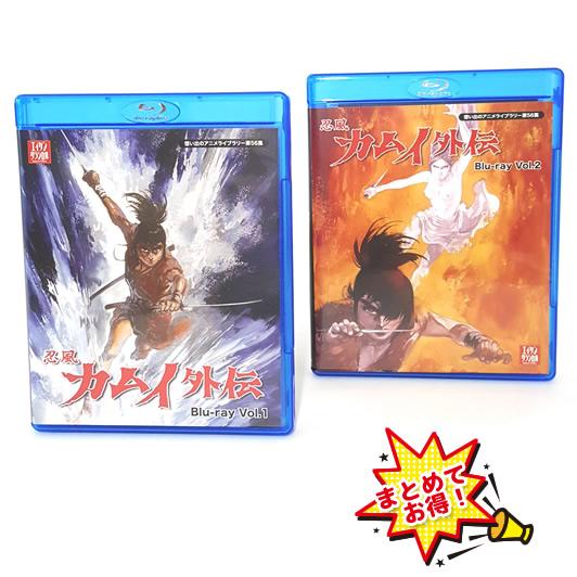 プレゼント付き♪忍風カムイ外伝 Blu-ray Vol.1&2 2巻セット 想い出のアニメライブラリー 第56集 カラーで制作されたテレビアニメーション黎明期の代表的作品がブルーレイ化!