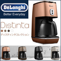 プレゼント付き♪送料無料!【デロンギ ドリップコーヒーメーカー ICMI011J】ディスティンタコレクション デザインも機能も優れたドリップコーヒーメーカー DeLonghi Distinta collection【正規品】