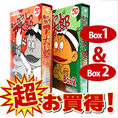 もーれつア太郎 DVD‐BOX デジタルリマスター版 OX1 & BOX2 2BOX セットプレゼント付き♪送料無料!想い出のアニメライブラリー第64集 新品 正規品