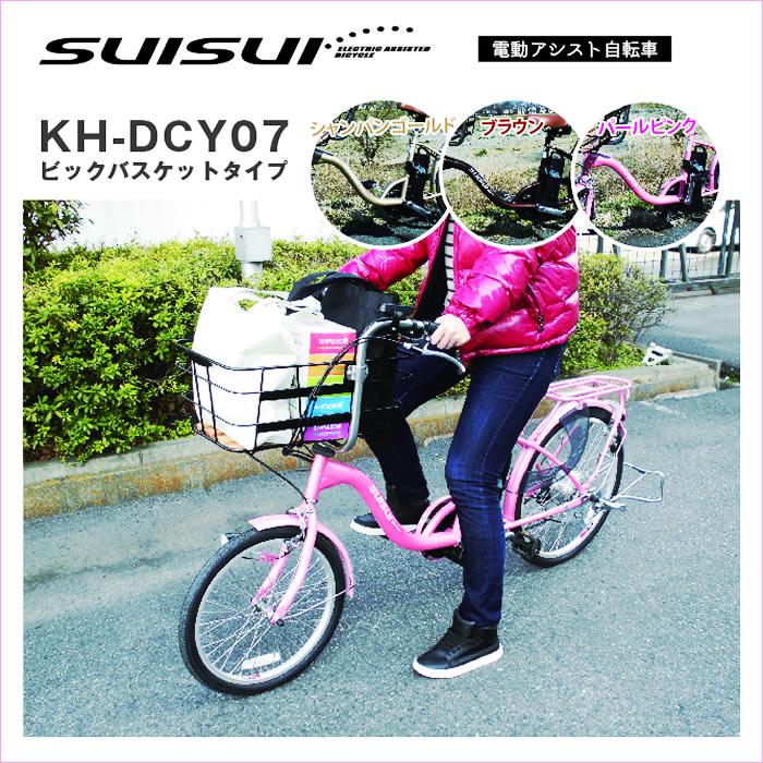 送料無料♪SUISUI 低床電動アシスト自転車 KH-DCY07 ビッグバスケットタイプ 全3色 前輪20+後輪24インチ 6段変速 LEDライト搭載