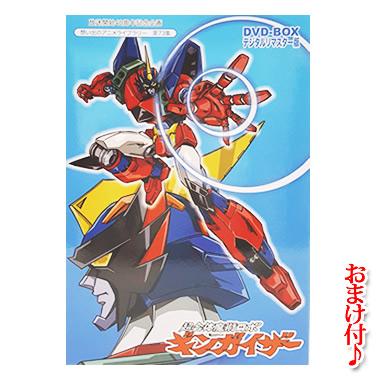 超合体魔術ロボ ギンガイザーDVD-BOX デジタルリマスター版 プレゼント付き♪送料無料!想い出のアニメライブラリー第73集 放送開始40周年記念企画