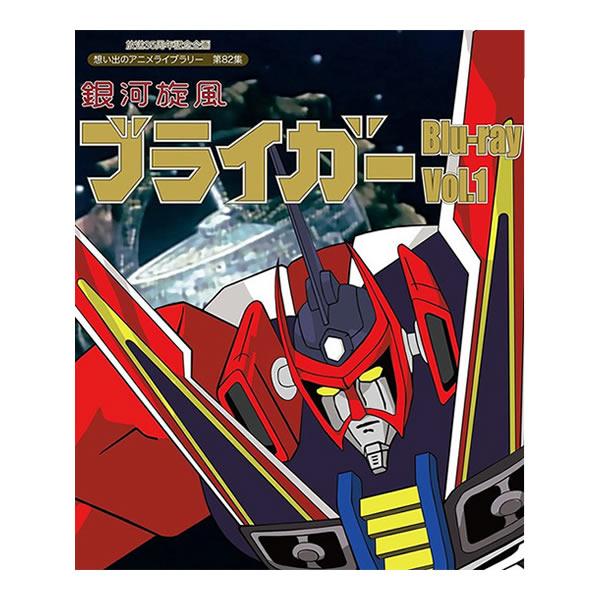 【銀河旋風ブライガー Blu-ray Vol.1 ブルーレイ】 送料無料♪ お得なクーポン配布中♪ プレゼント付き♪ 想い出のアニメライブラリー第82集 J9シリーズ三部作の第1作として、今なお多くのファンを魅了する大人気ロボットアニメーション
