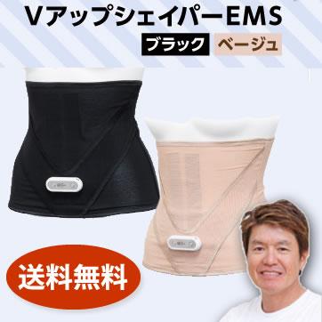 VアップシェイパーEMS ヒロミ監修 Vアップ Vアップシェイパー EMS Vアップシェイパー EMS 加圧シャツ ヒロミプロデュース 腹筋 筋トレ フィットネス ダイエット