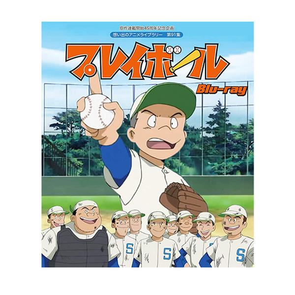 送料無料♪お得なクーポン配布中♪プレゼント付き♪プレイボール Blu-ray ブルーレイ 想い出のアニメライブラリー 第91集 ベストフィールド原作 「キャプテン」に続くちばあきお原作、野球まんがの最高峰「プレイボール」のアニメ版