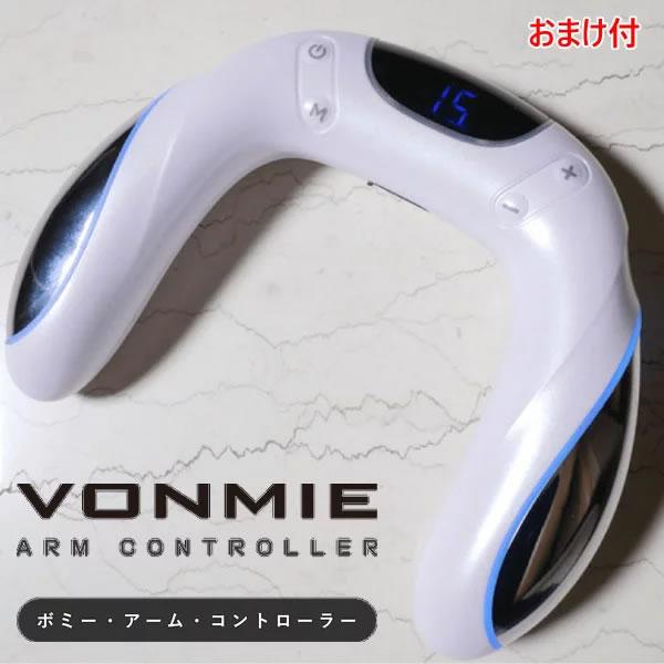 【VONMIE ボミー アームコントローラー】あす楽♪ 300円クーポン配布中♪ プレゼント付き♪ ポイント2倍♪ 手に持ってスイッチオン!二の腕用EMS用品 1日15分で筋肉に効果的なアプローチ 二の腕 腕 うで VONMIE ボミー ARM CONTROLLER (送料無料)