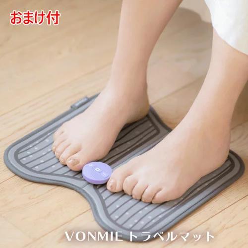 【VONMIE ボミー トラベルマット】プレゼント付き♪ポイント2倍!折り畳み出来るから、持ち運びに便利! 大人気「ボミーEMSスタイルマット」が旅行用に! 旅行用美脚マット 旅行 VONMIE ボミーEMSトラベルマット (送料無料)