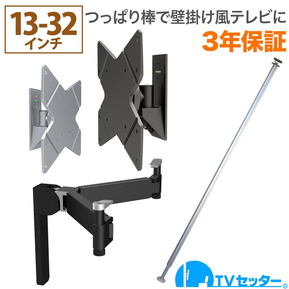 壁掛けテレビ 壁掛け金具 突っ張り棒 13-32インチ対応 TVセッタージュネス NA110 SSサイズ ビッグプレート OP111 シェルフセット ORDPSPOATNA110S111