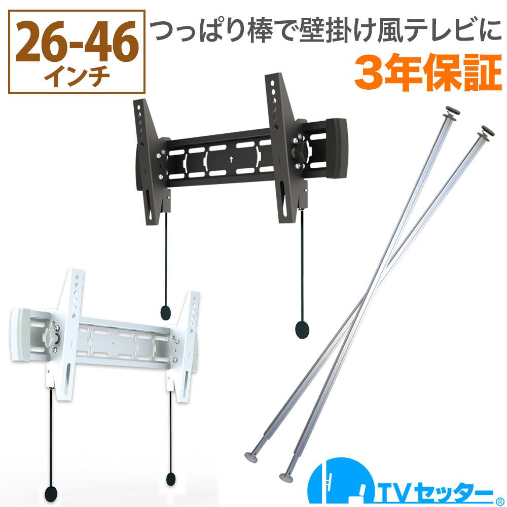 壁掛けテレビ 壁掛け金具 突っ張り棒 26-46インチ対応 TVセッタージュネス EI400 Sサイズ ORDPSPOATEI400S