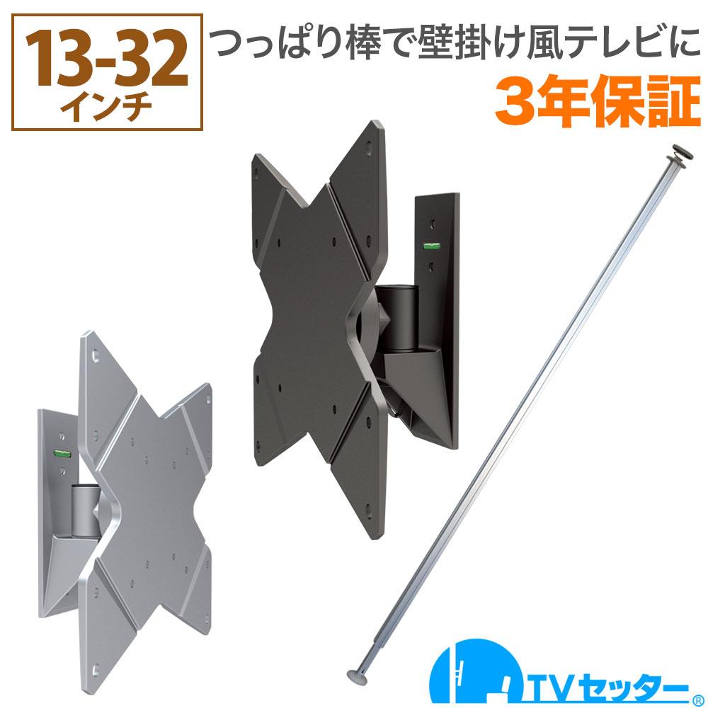 壁掛けテレビ 壁掛け金具 突っ張り棒 13-32インチ対応 TVセッタージュネス NA110 SSサイズ ビッグプレート ORDPSPOATNA110S