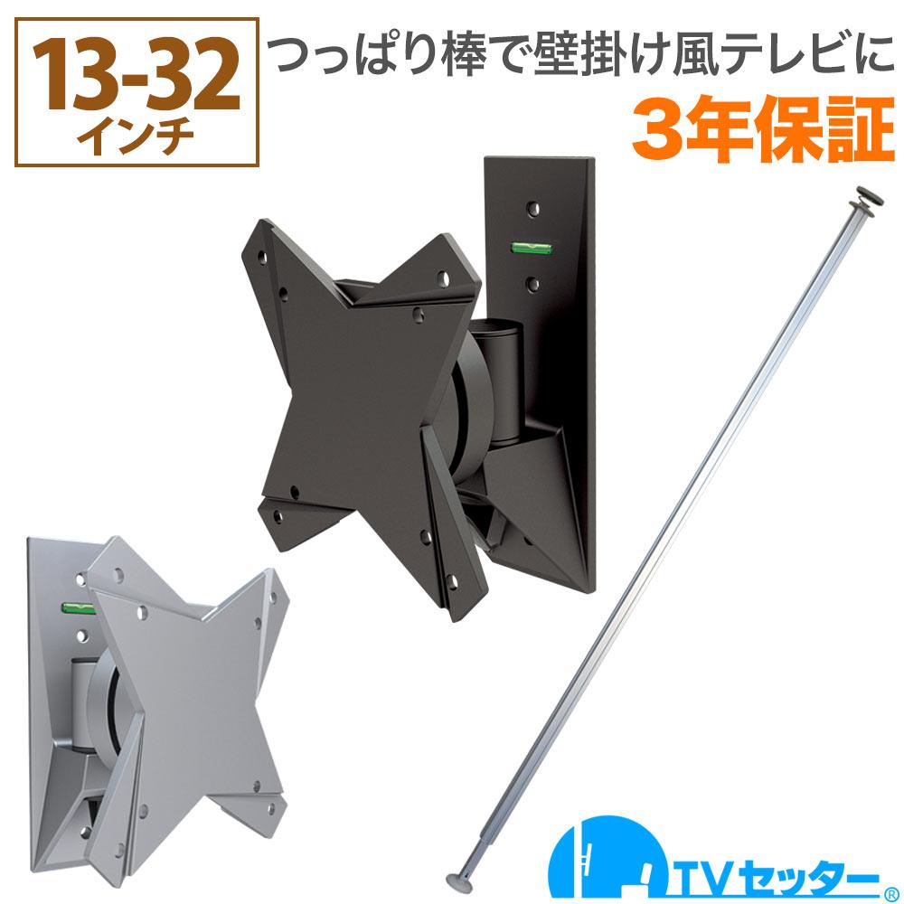 壁掛けテレビ 壁掛け金具 突っ張り棒 13-32インチ対応 TVセッタージュネス NA110 SSサイズ スモールプレート ORDPSPOATNA110XS