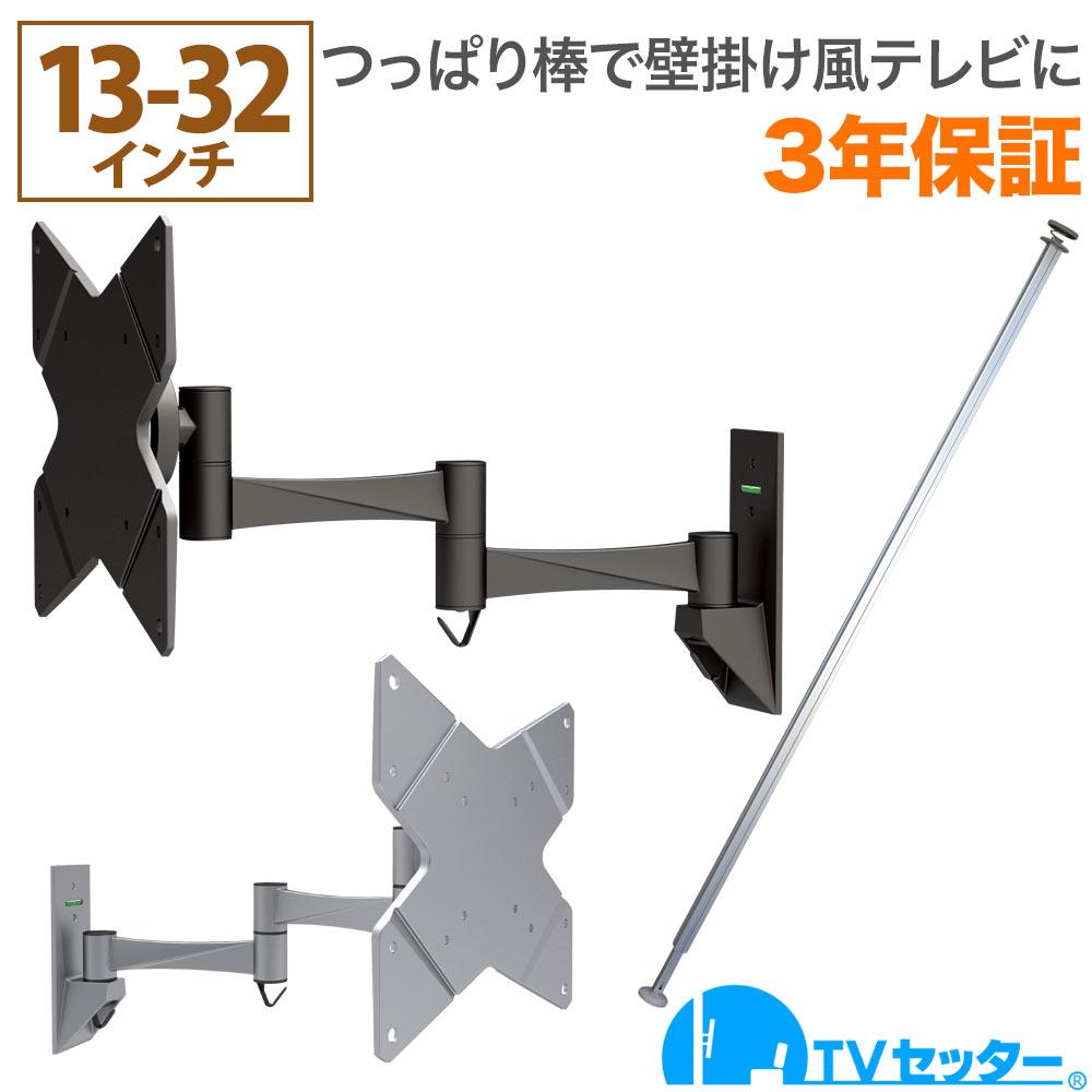 壁掛けテレビ 壁掛け金具 突っ張り棒 13-32インチ対応 TVセッタージュネス NA112 SSサイズ ビッグプレート ORDPSPOATNA112S