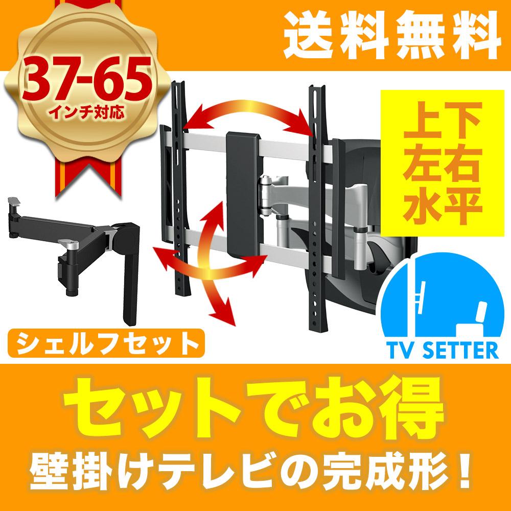 テレビ AR126 壁掛け スタイリッシュアーム TVセッターアドバンス TVSADAR126M 金具 37-65インチ対応 Mサイズ