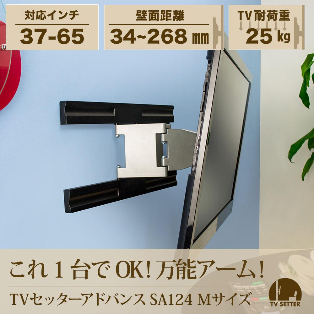 テレビ 壁掛け 金具 スリムアーム 37-65インチ対応 TVセッターアドバンス SA124 Mサイズ TVSADSA124M