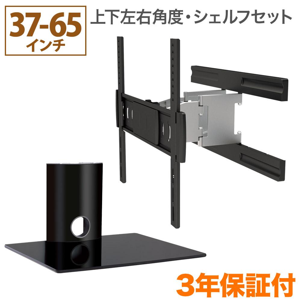 テレビ 壁掛け 金具 スリムアーム 37-65インチ対応 TVセッターアドバンス SA124Mサイズ OP101 シェルフセット TVSADSA124MOP101