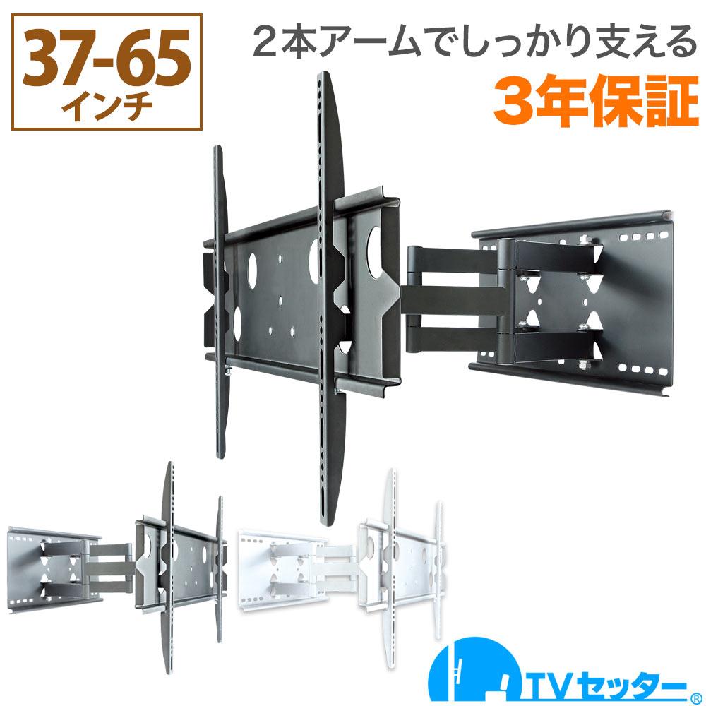 MAX500円OFFクーポン配布中 テレビ 壁掛け 金具 アーム式 上質 GP137 37-65インチ対応 Mサイズ TVセッターフリースタイル TVSFRGP137M バーゲンセール