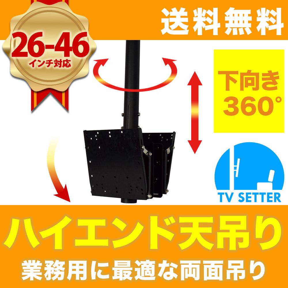 【耐震検査済み&メーカー3年保証付】テレビ天吊り金具 26-46インチ対応 TVセッターハング HL202 Sサイズ TVSHGHL202SB