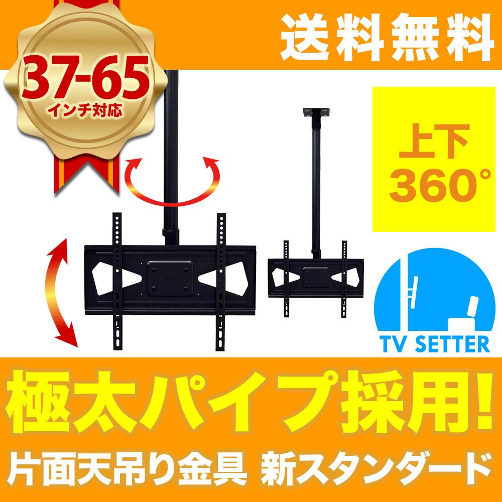 【耐震検査済み&メーカー3年保証付】テレビ天吊り金具 37-65インチ対応 TVセッターハング PS101 Mサイズ ミドルパイプ TVSHGPS101MIDDLEMB