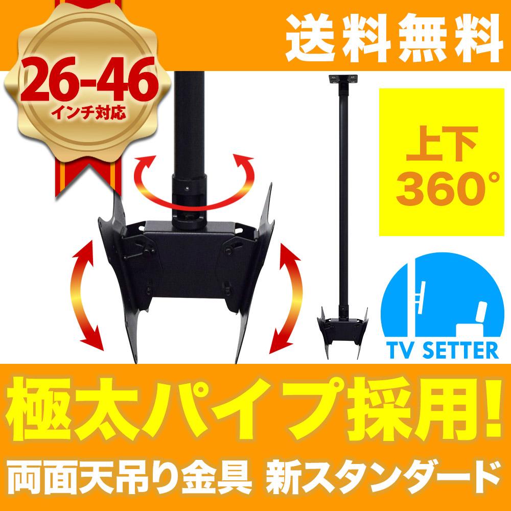 【耐震検査済み&メーカー3年保証付】テレビ天吊り金具 26-46インチ対応 TVセッターハング PS102 Sサイズ ロングパイプ TVSHGPS102LONGSB