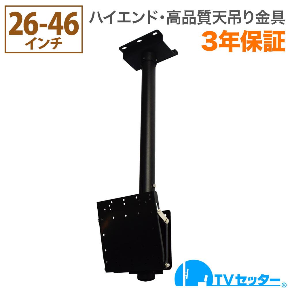テレビ天吊り金具 26-46インチ対応 TVセッターハング HL201 Sサイズ TVSHGHL201SB