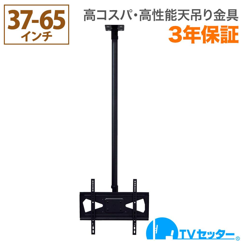 テレビ天吊り金具 37-65インチ対応 TVセッターハング PS101 Mサイズ ロングパイプ TVSHGPS101LONGMB