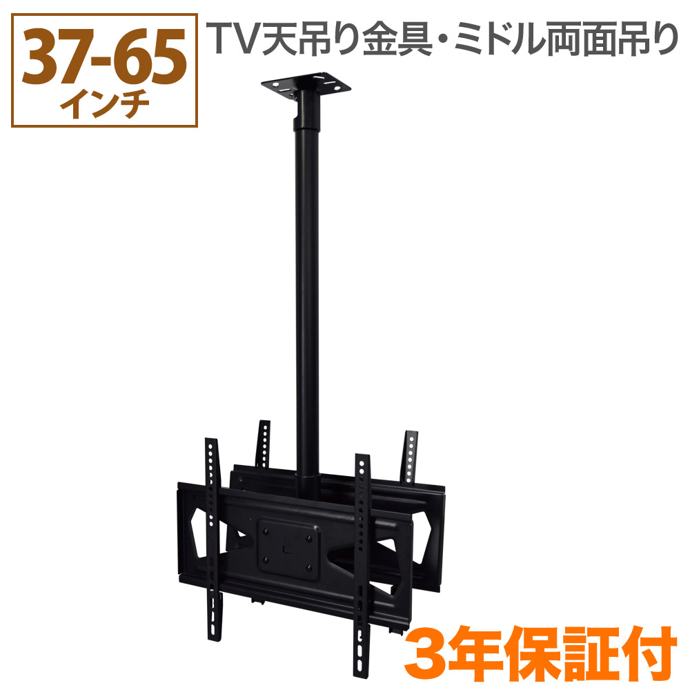 テレビ天吊り金具 37-65インチ対応 TVセッターハング PS102 Mサイズ ミドルパイプ TVSHGPS102MIDDLEMB