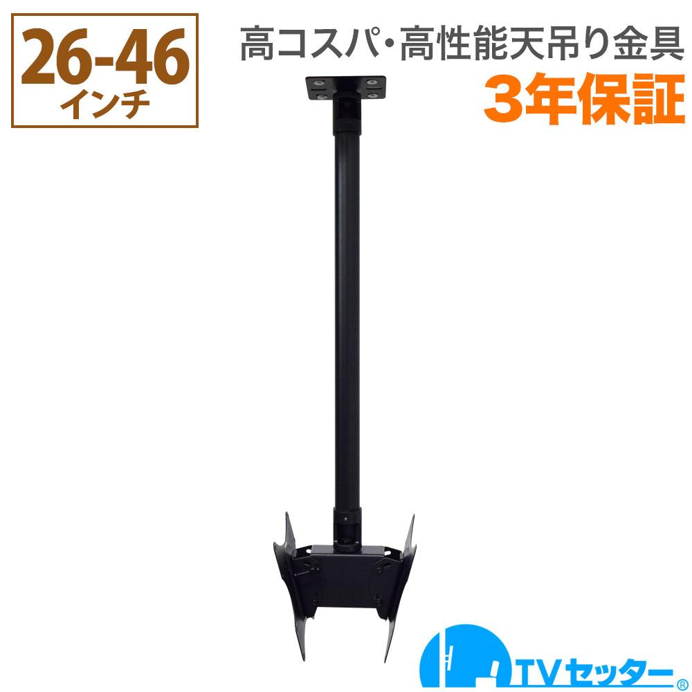 テレビ天吊り金具 26-46インチ対応 TVセッターハング PS102 Sサイズ ミドルパイプ TVSHGPS102MIDDLESB