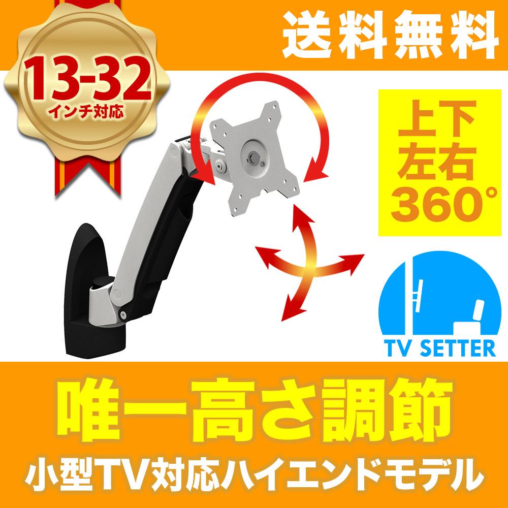 【耐震検査済み&メーカー3年保証付】テレビ 壁掛け 金具 超高品質アーム 13-32インチ対応 TVセッターハイライン GS311 SSサイズ TVSHLGS311XSC