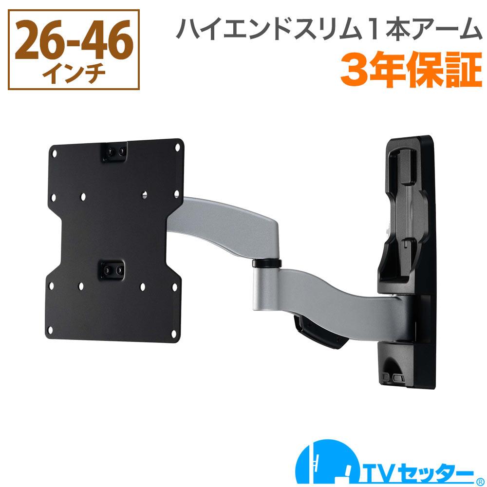 テレビ 壁掛け 金具 超高品質アーム 26-46インチ対応 TVセッターハイライン FA112 Sサイズ TVSHLFA112SC