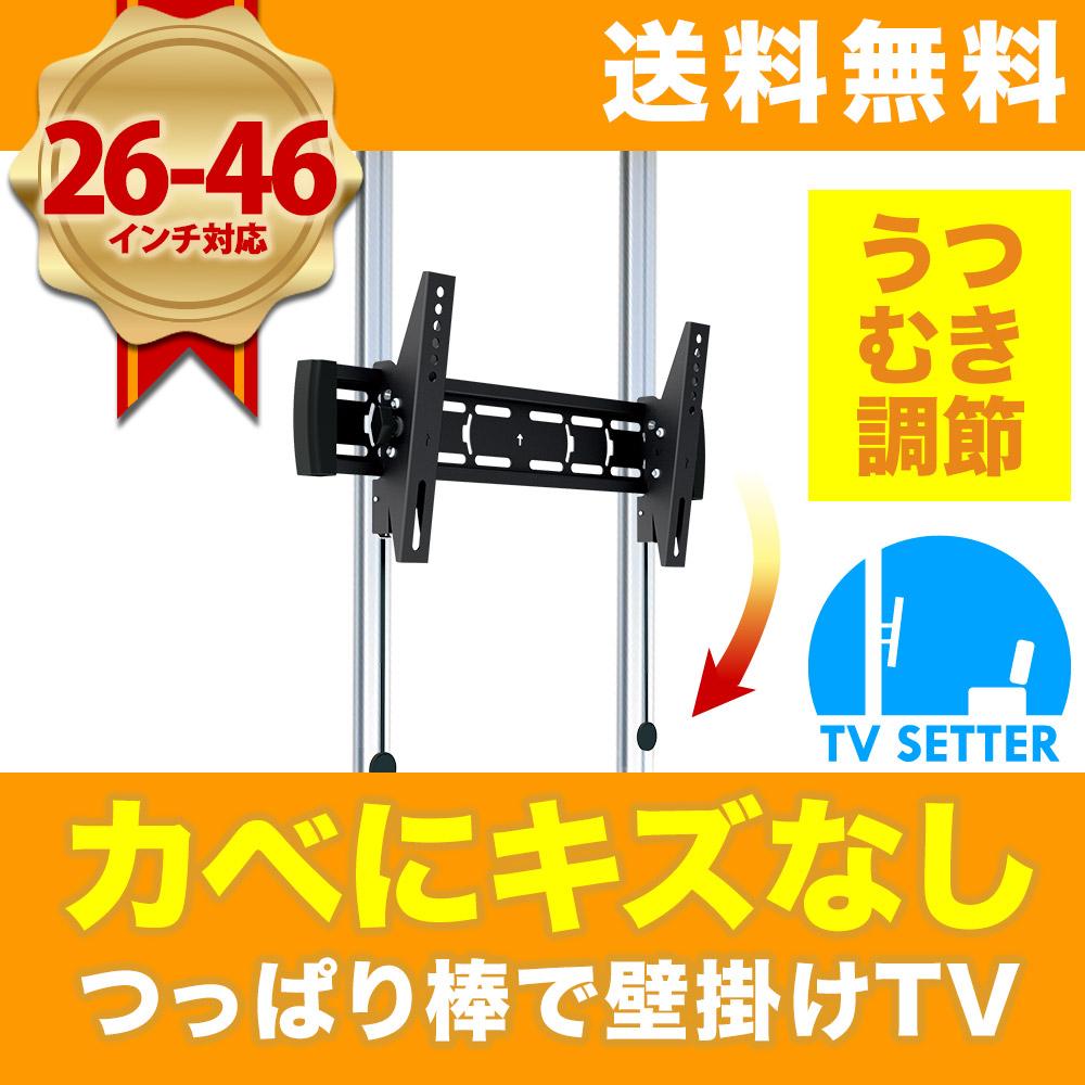 【耐震検査済み&メーカー3年保証付】壁掛けテレビ 壁掛け金具 突っ張り棒 26-46インチ対応 TVセッタージュネス EI400 Sサイズ ORDPSPOATEI400S