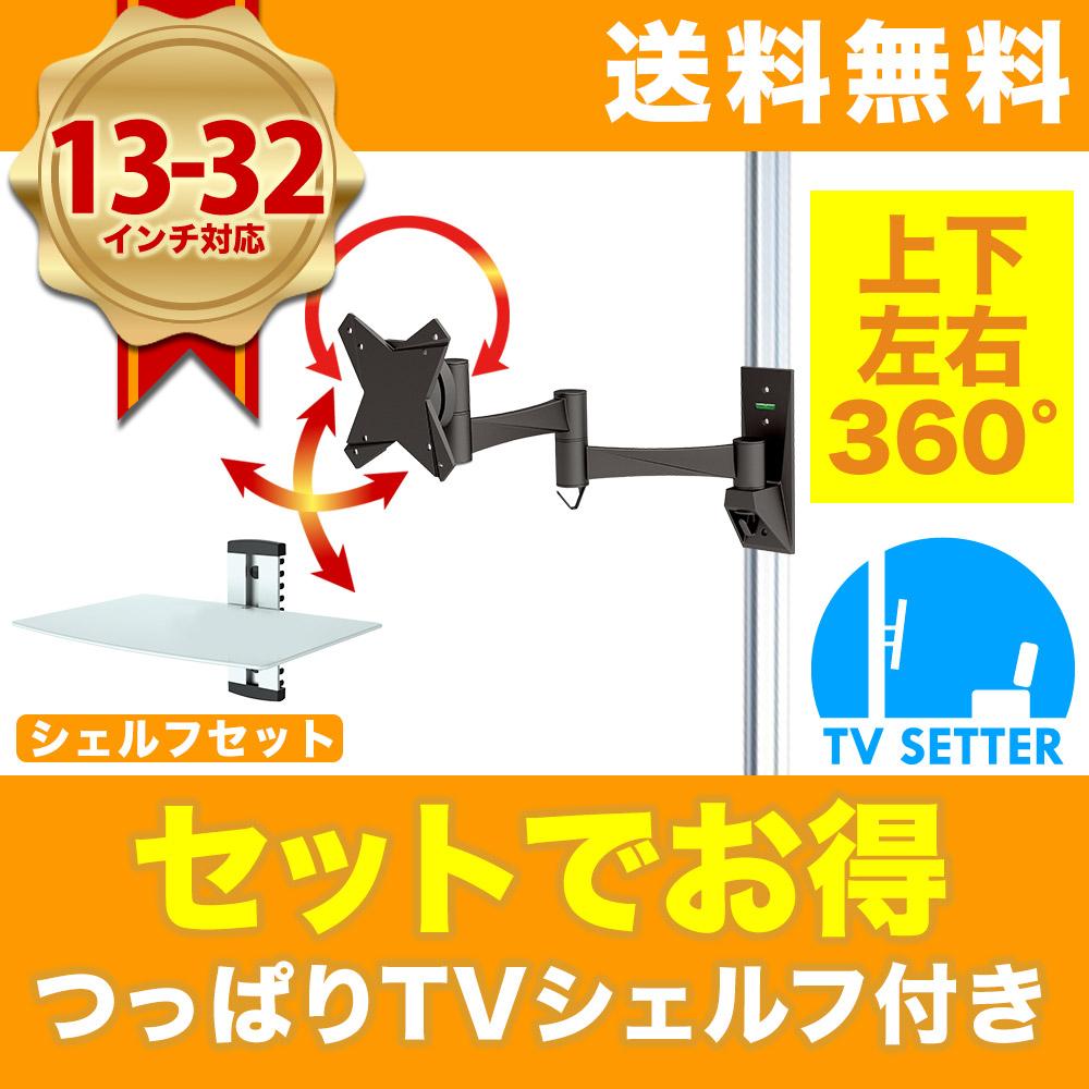 壁掛けテレビ 壁掛け金具 突っ張り棒 13-32インチ対応 TVセッタージュネス NA112 SSサイズ スモールプレート PL211 シェルフセット ORDPSPOATNA112XSPL211