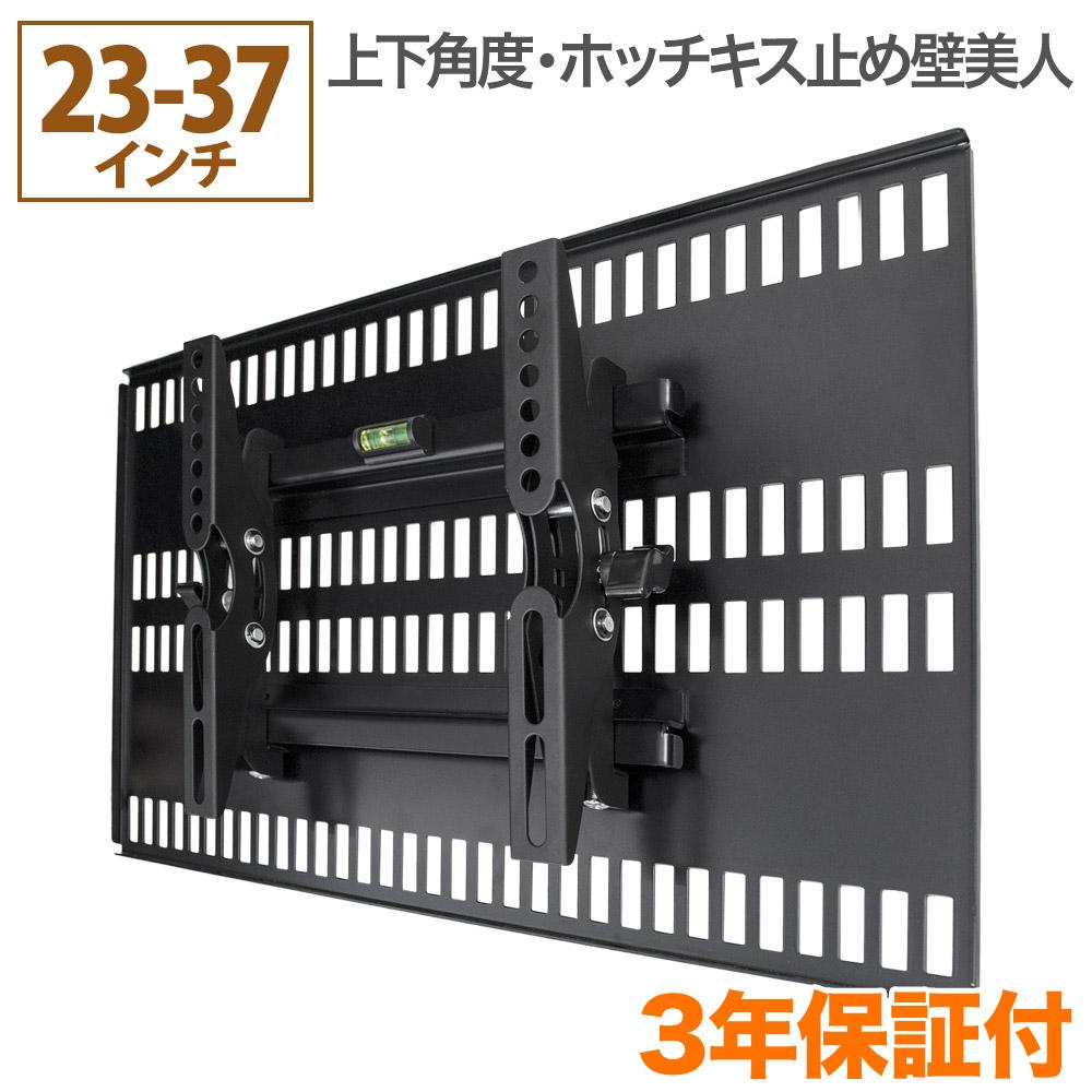 テレビ 壁掛け 金具 ホチキス設置 23-37インチ対応 TVセッター壁美人TI100 Sサイズ TVSKBTI100S