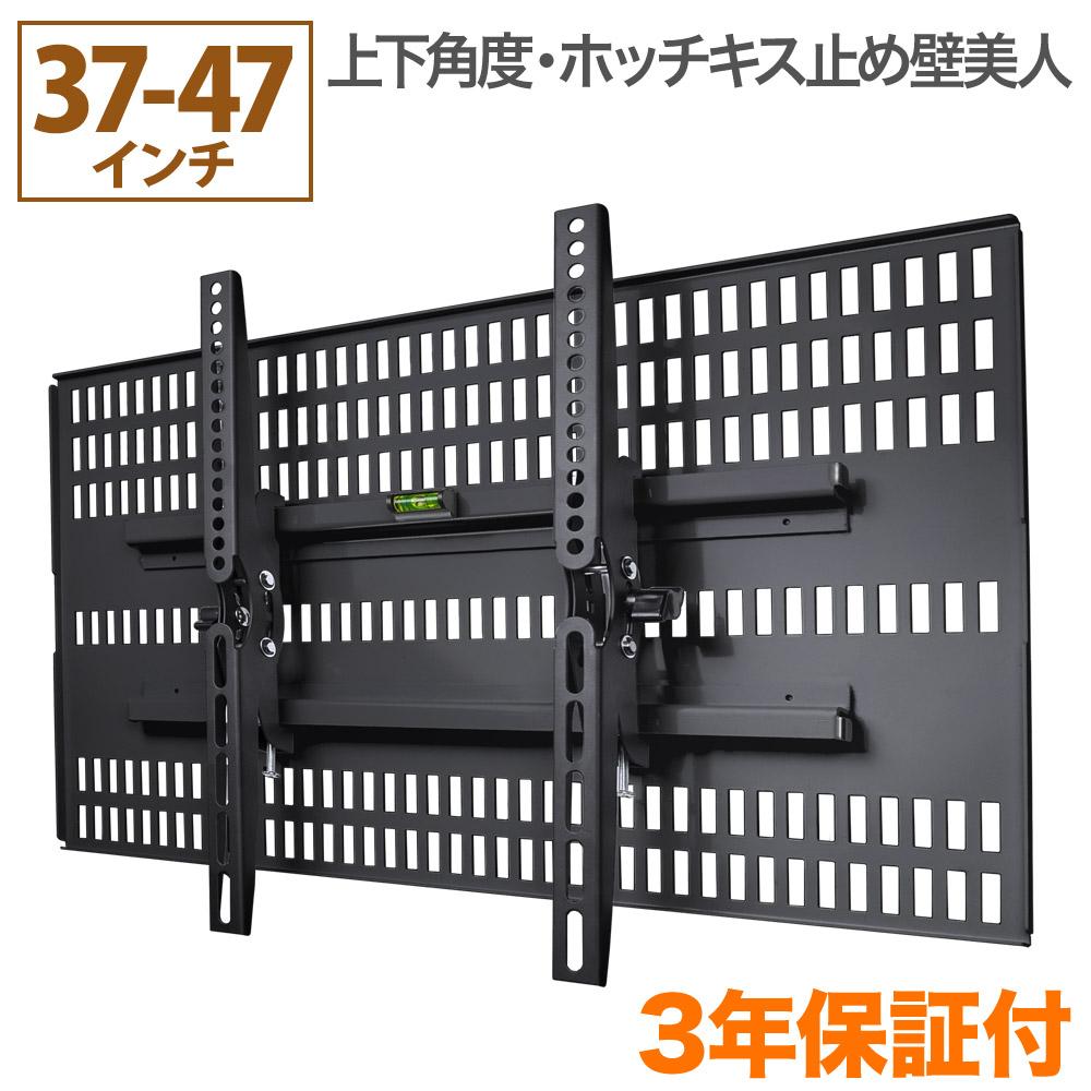 テレビ 壁掛け 金具 ホチキス設置 37-47インチ対応 TVセッター壁美人TI200 Mサイズ TVSKBTI200M