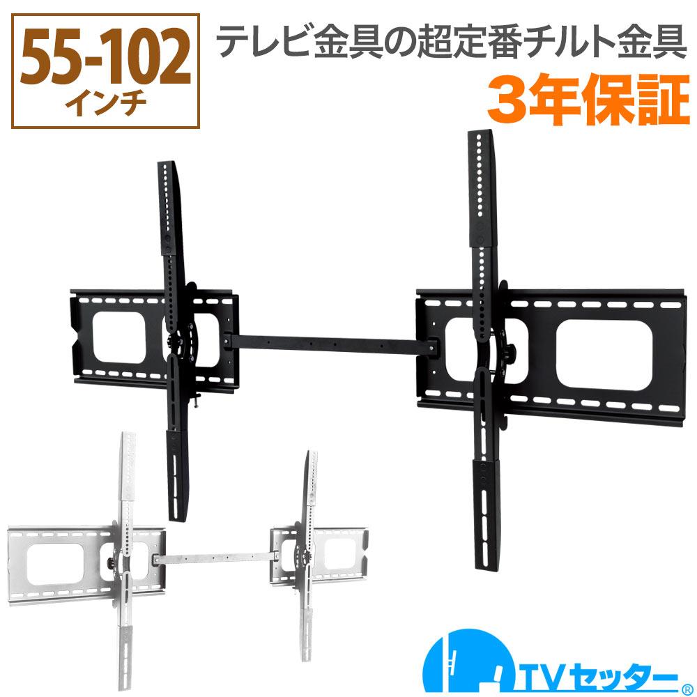 テレビ 壁掛け 金具 上下角度調節 55-102インチ対応 TVセッターチルト GP117 Lサイズ TVSTIGP117LL