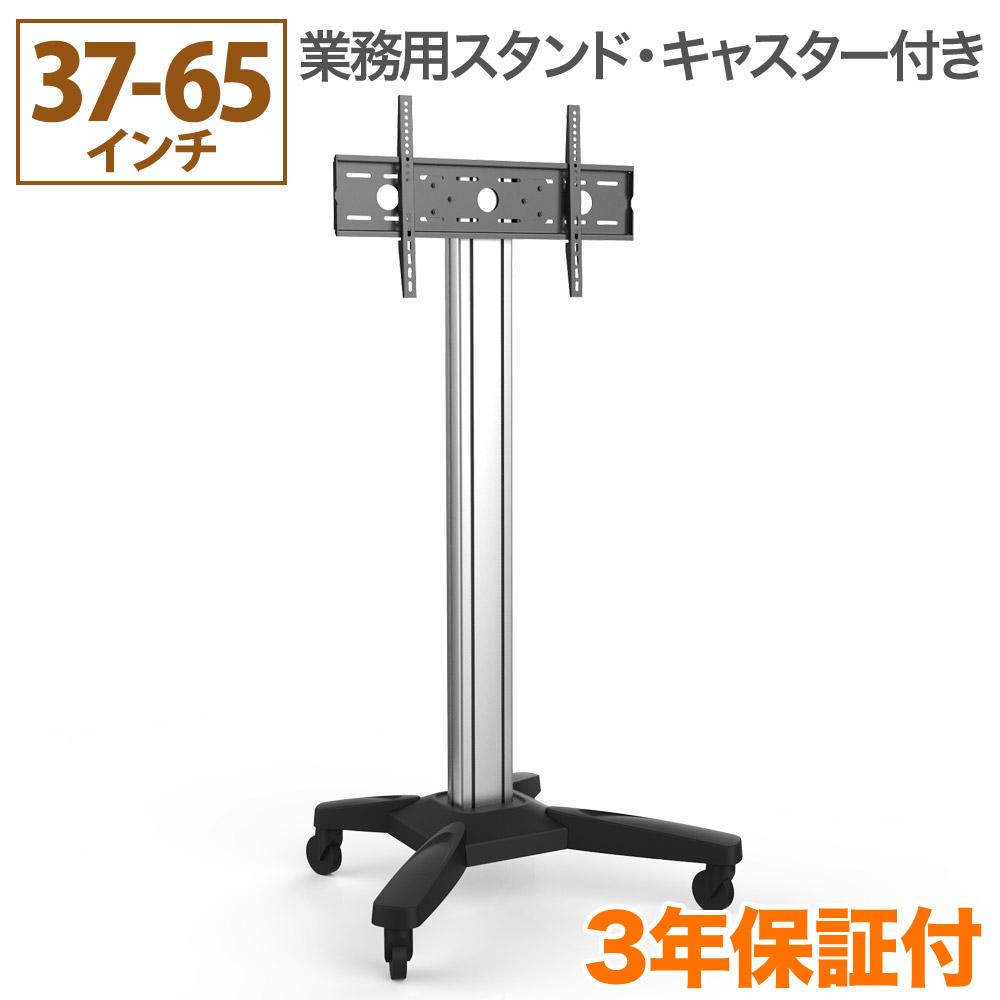 業務用テレビスタンド 37-65インチ対応 TVタワースタンド MV601 Mサイズ TVTSTMV601C
