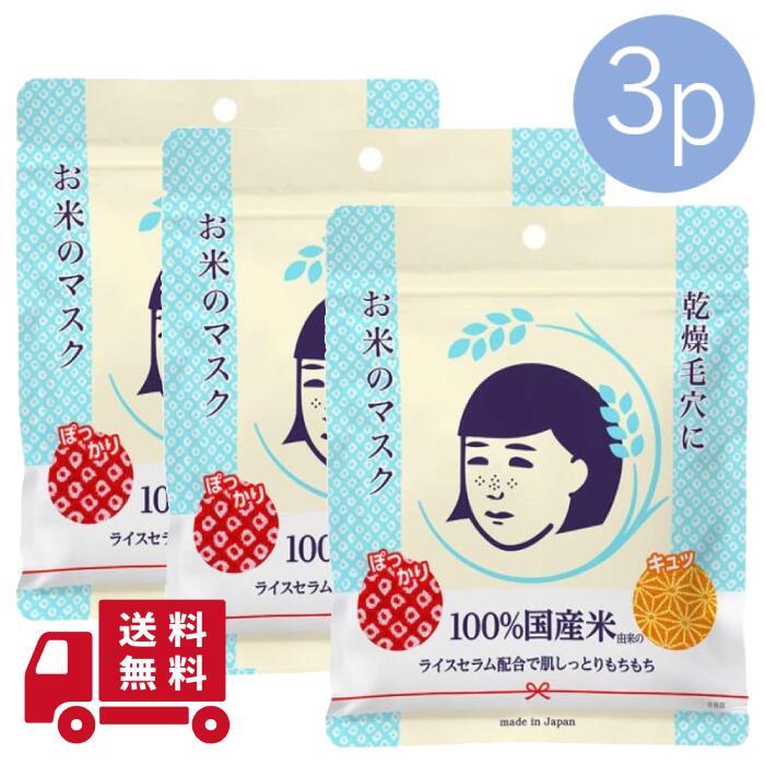 100%国産米 超激安特価 お米のシートマスク 石澤研究所 3袋 毛穴撫子 お米のマスク 在庫限り