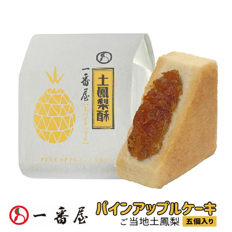 JCBパイナップルケーキコンテストで優勝した土産屋も遂に日本進出 一番屋 手作り パインナップルケーキ プレーン味 5個入り 流行 激安通販ショッピング 無添加 土鳳梨 お土産 ランキング入り ichibanya 台湾直送