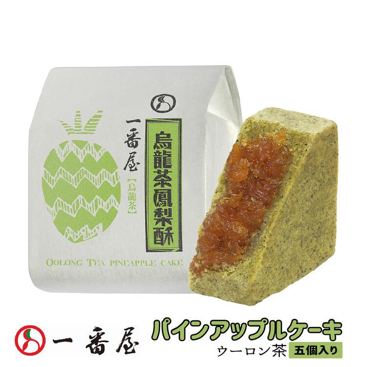 JCBパイナップルケーキコンテストで優勝した土産屋も遂に日本進出 新色 一番屋 手作り パインナップルケーキ 烏龍茶味 5個入り 無添加 台湾直送 売れ筋 土鳳梨 ichibanya お土産