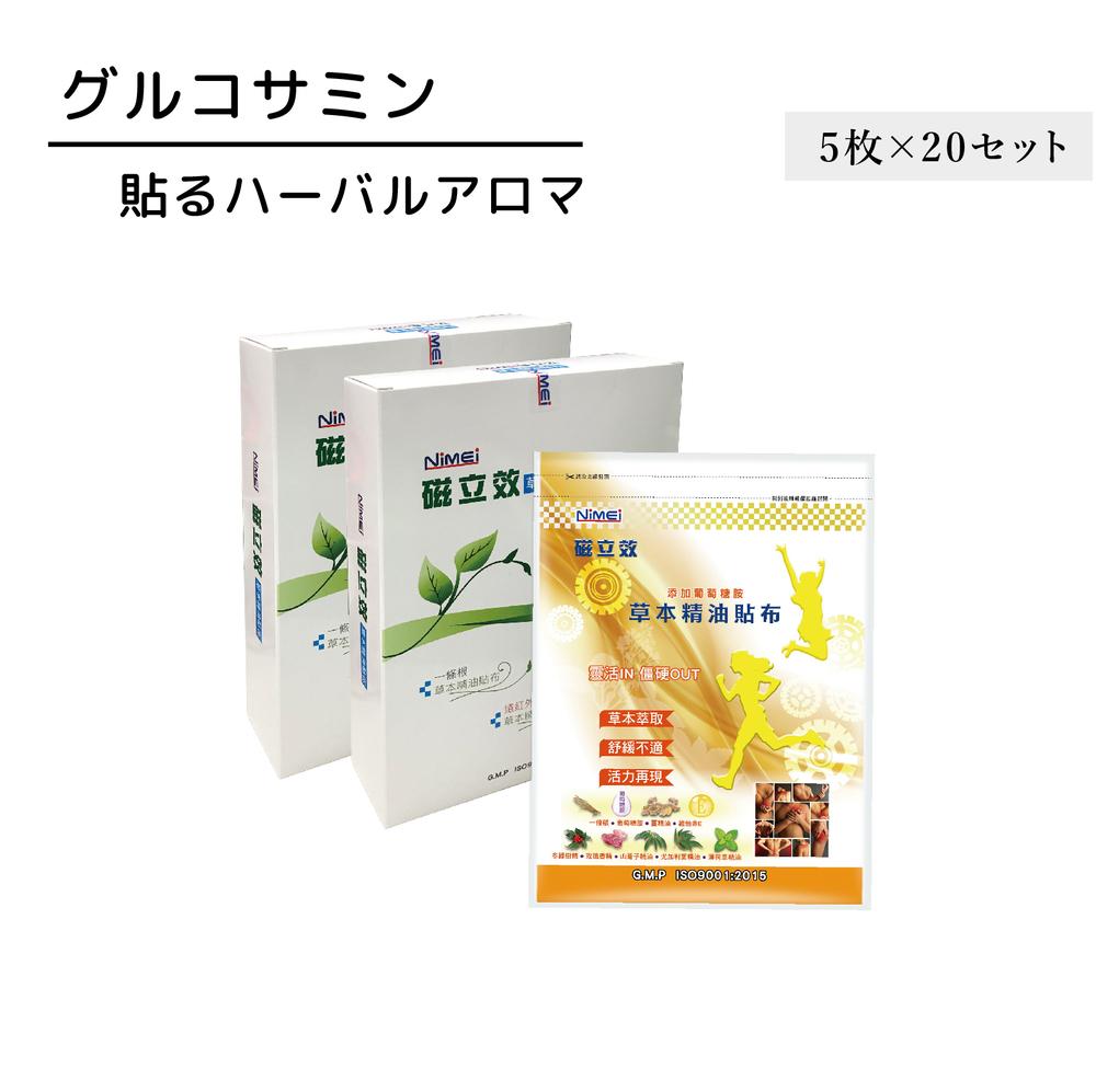 グルコサミン 貼るハーバルアロマ 日本限定 プレゼント 5枚×20パック アロマシール リラックス nimei 台湾直送