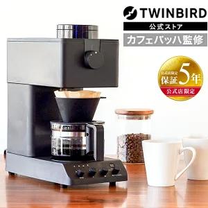 11日迄 エントリーでポイント10倍 5年保証 CM-D457B 全自動コーヒーメーカー ツインバード おしゃれ 全自動 コーヒーメーカー ミル付き twinbird コーヒーマシン 全自動コーヒー おトク コーヒー コーヒーマシーン メーカー 直営限定アウトレット コーヒー器具 かわいい カフェオレ