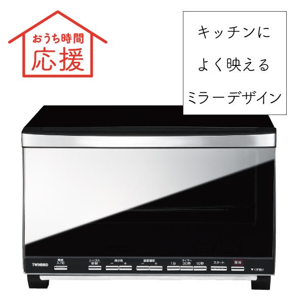 【公式】ミラーガラスオーブントースター TS-D058B   トースター オーブントースター オーブン 4枚 ツインバード おしゃれ パン焼き器 twinbird ミラー 4枚焼き 黒 キッチン家電 パン焼き機 パン焼き オーブントースト